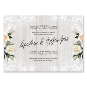 Ρουστίκ Προσκλητήριο Γάμου με Τριαντάφυλλα