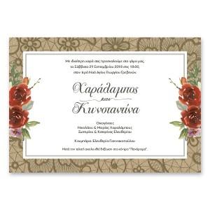 Modern Οριζόντια Γαμήλια Πρόσκληση με Τριαντάφυλλα