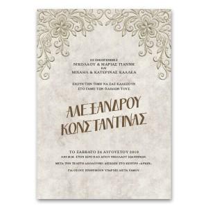Ρουστίκ Elegant Κάθετη Γαμήλια Πρόσκληση