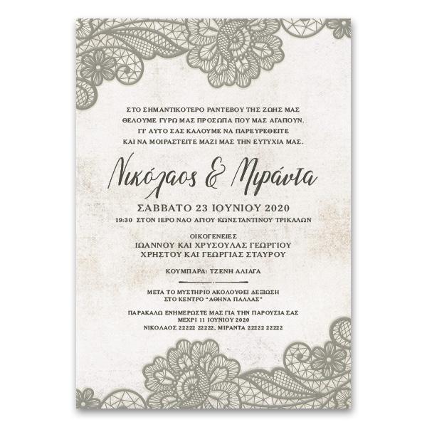 Elegant Ρουστίκ Κάθετο Προσκλητήριο Γάμου