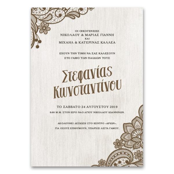 Σύγχρονη Ρουστίκ Κάθετη Πρόσκληση Γάμου