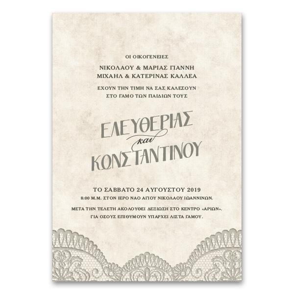 Elegant Ρουστίκ Κάθετη Γαμήλια Πρόσκληση