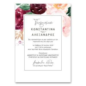 Romantic Κάθετη Γαμήλια Πρόσκληση