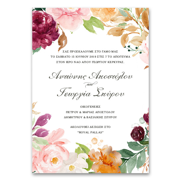 Floral Καλαίσθητο Προσκλητήριο Γάμου με Τριαντάφυλλα