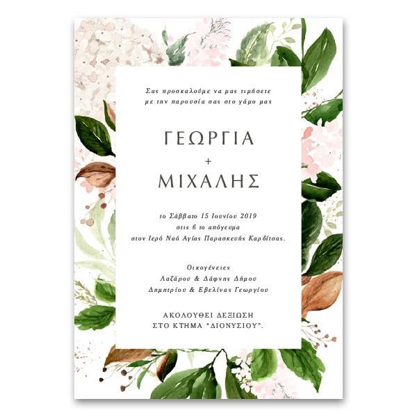 Κομψό Floral Κάθετο Προσκλητήριο Γάμου