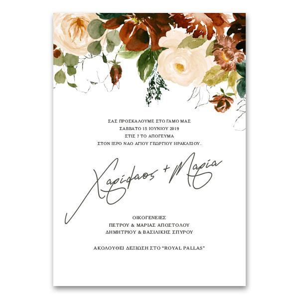 Floral Κομψό Προσκλητήριο Γάμου με Τριαντάφυλλα