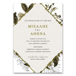Μοντέρνο Elegant Κάθετο Προσκλητήριο Γάμου