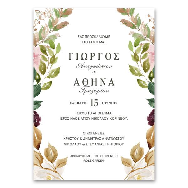 Κλασικό Σύγχρονο Κάθετο Προσκλητήριο Γάμου με Φύλλα