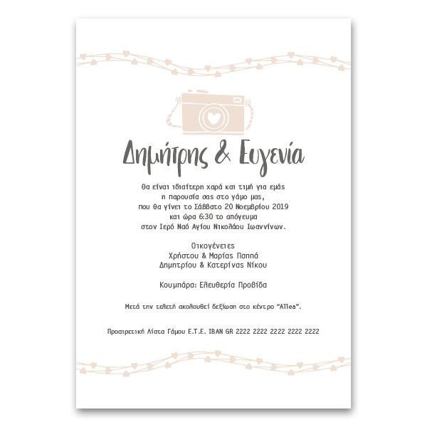 Ρομαντική Οικονομική Πρόσκληση Γάμου με Καρδιές