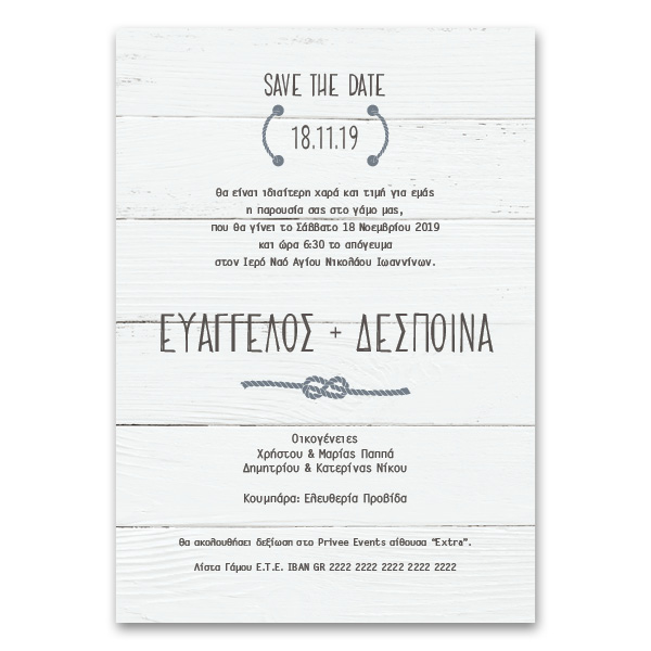 Rustic Chic Πρόσκληση Γάμου Save The Date