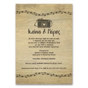 Καλαίσθητο Rustic Προσκλητήριο Γάμου