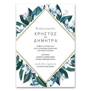 Πρόσκληση Γάμου Κλασική Κάθετη με Άνθη και Φύλλα