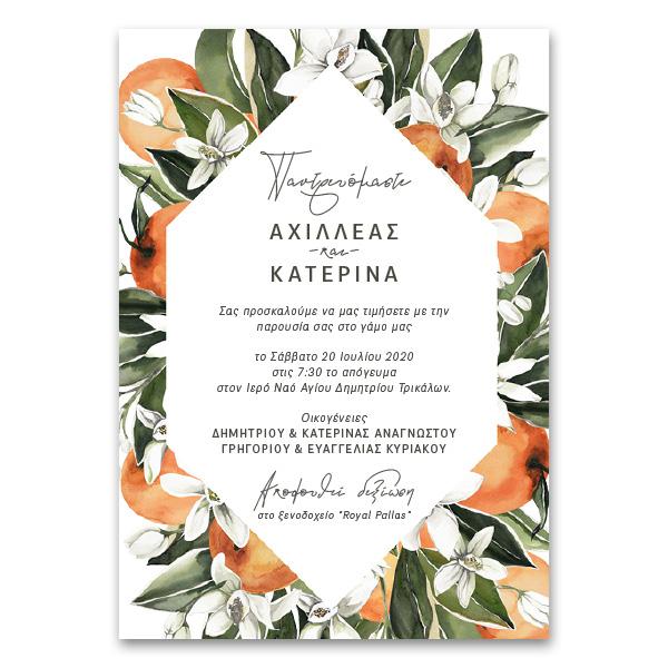 Floral Καλαίσθητη Πρόσκληση με Άνθη Πορτοκαλιάς
