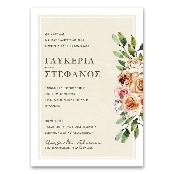Κλασική Κάθετη Πρόσκληση Γάμου με Τριαντάφυλλα