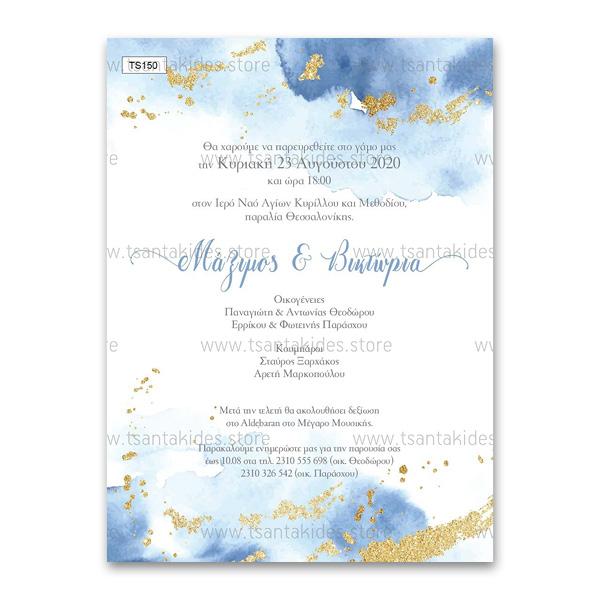Πρόσκληση Γάμου με Μπλε και Χρυσαφί Λεπτομέρειες