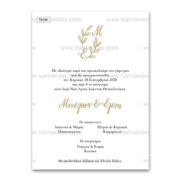 Πρόσκληση Γάμου με Λιτό Σχεδιασμό