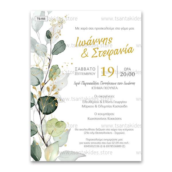 Πρόσκληση Γάμου με Greenery Design
