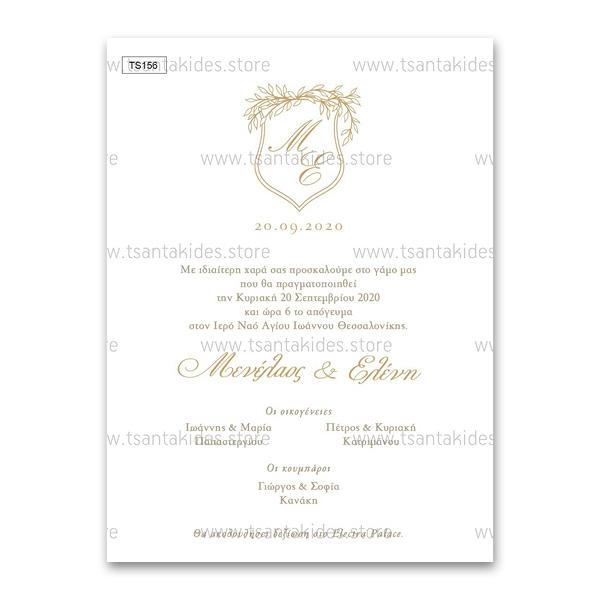 Πρόσκληση Γάμου με Λιτό Σχεδιασμό και Λογότυπο