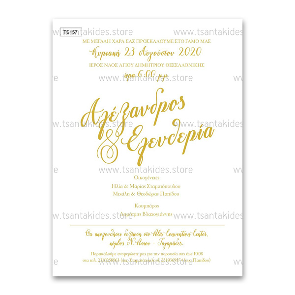 Προσκλητήριο Γάμου με Λιτό Σχεδιασμό