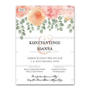 Προσκλητήριο Γάμου με Floral Σχεδιασμό