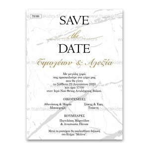 Πρόσκληση Γάμου Save the Date