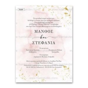 Ροζ Pastel Προσκλητήριο Γάμου