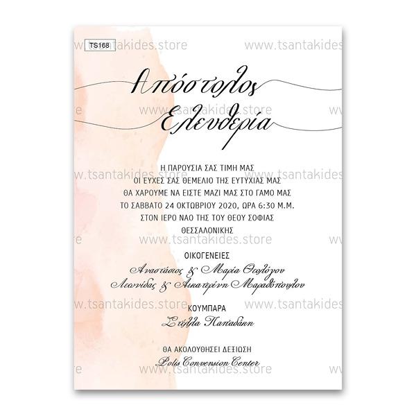 Πρόσκληση Γάμου σε Pastel Watercolor