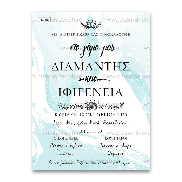 Προσκλητήριο Γάμου σε Σιέλ Παστέλ Χρωματισμούς
