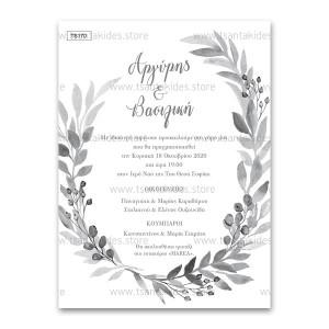 Προσκλητήριο Γάμου με Στεφάνι και Γκρι Αποχρώσεις