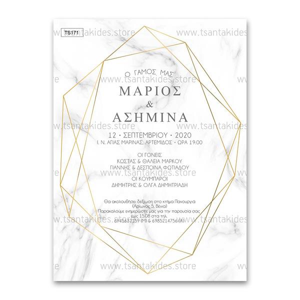 Προσκλητήριο Γάμου με Γραμμικό Σχεδιασμό