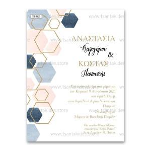 Προσκλητήριο Γάμου με Γεωμετρικά Σχέδια