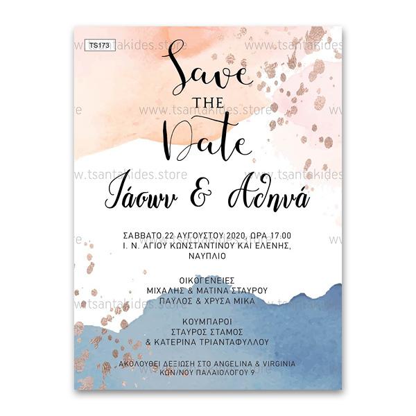 Πρόσκληση Γάμου Save the Date και Watercolor Design