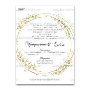 Πρόσκληση Γάμου με Στρογγυλό Στεφανάκι