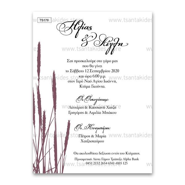 Προσκλητήριο Γάμου σε Μωβ Χρωματισμούς