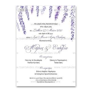 Πρόσκληση Γάμου με Λεβάντα