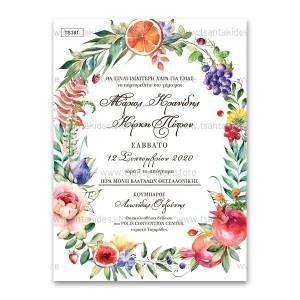 Προσκλητήριο Γάμου με Tropical Θέμα