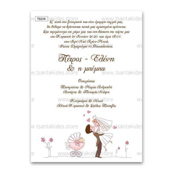 Προσκλητήριο Γάμου και Βάπτισης με Ρομαντικό Ύφος