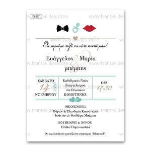 Προσκλητήριο Γάμου και Βάπτισης με Παπιγιόν - Πιπίλα και Χειλάκια