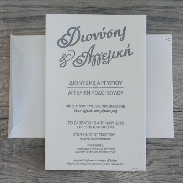 Μοντέρνα Letter Press Πρόσκληση Γάμου