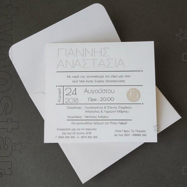 Μοντέρνα Πρόσκληση Γάμου με Γραμμικό Σχέδιο