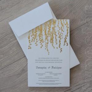 Μοντέρνο Προσκλητήριο Γάμου με Χρυσά Φύλλα