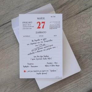 Πρόσκληση Γάμου Τύπου Ημερολόγιο