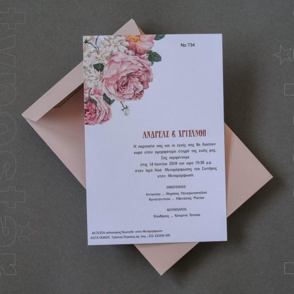Προσκλητήριο Γάμου με Ρομαντικό Τριαντάφυλλο