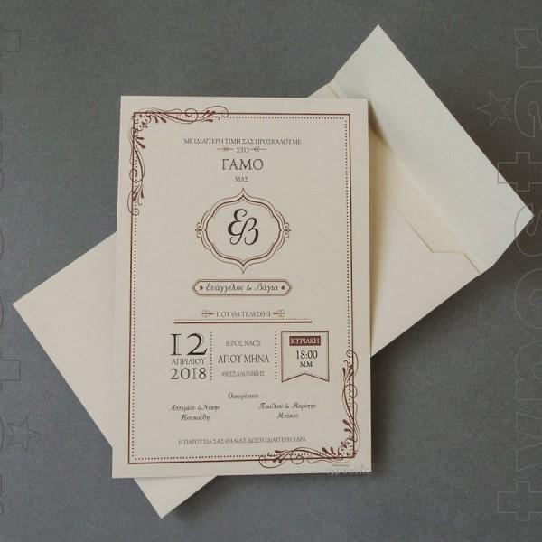 Καλλιτεχνικό Προσκλητήριο Γάμου με Μονόγραμμα