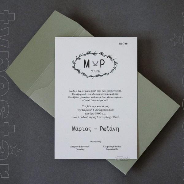 Μοντέρνο Προσκλητήριο Γάμου με Φύλλα