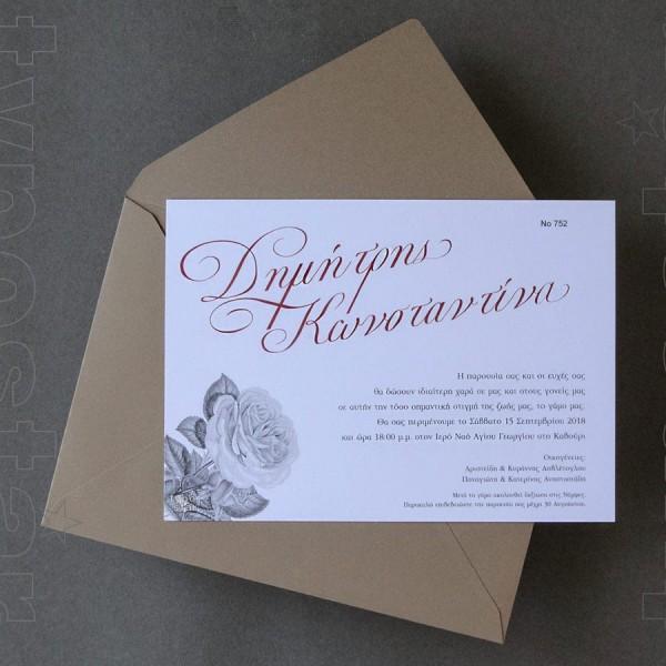 Ρομαντική Πρόσκληση Γάμου με Τριαντάφυλλο